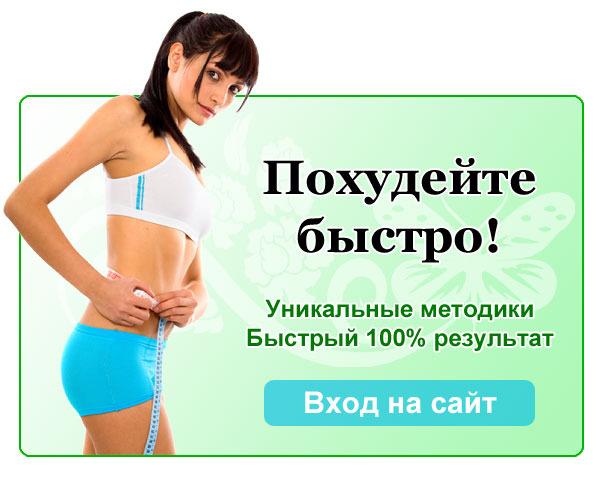 быстрый способ похудеть дома